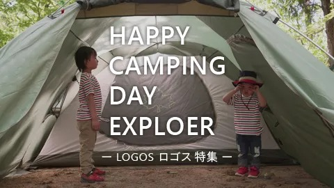 LOGOS ロゴス 特集企画 HAPPY CAMPING-DAY EXPLORER