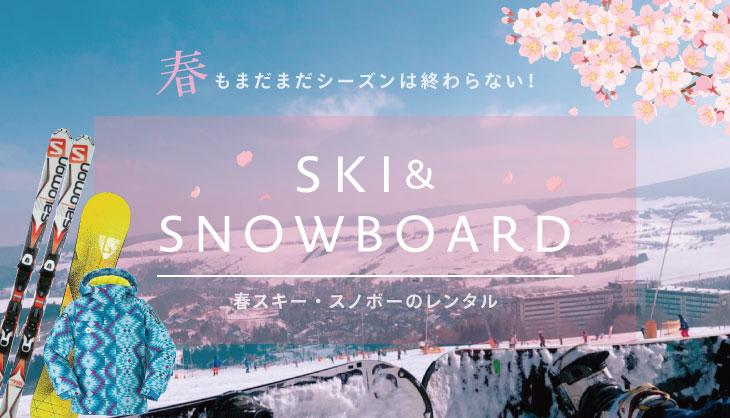 ウェア レンタル スキー 【宅配受取OK】スノーボードウェア・スキーウェアセット レンタル