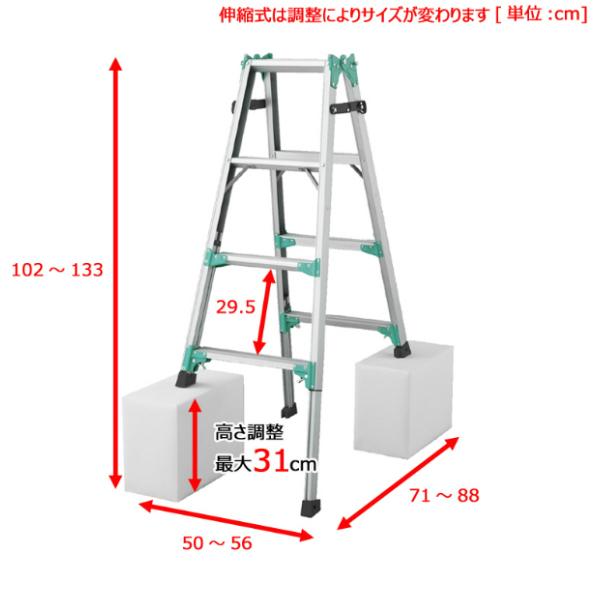 伸縮式アルミ脚立 4尺