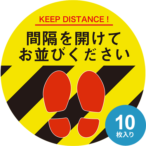 ソーシャルディスタンスシール 丸型 黄...