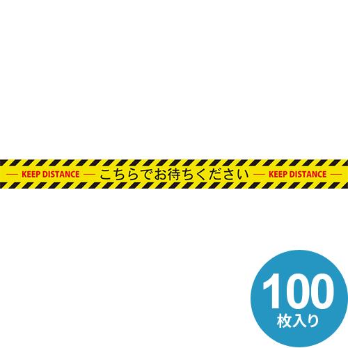 ソーシャルディスタンスシール 帯型 黄...