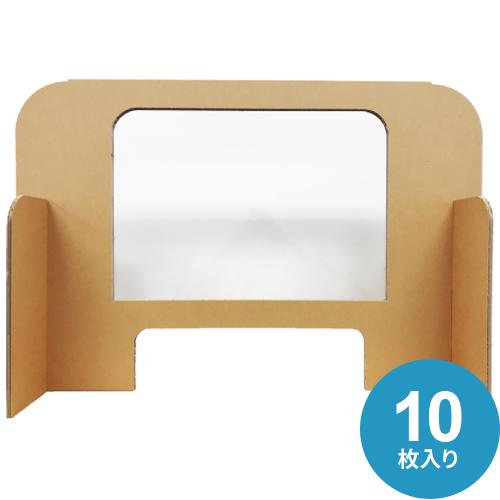 段ボール製 窓口パネル 10枚入