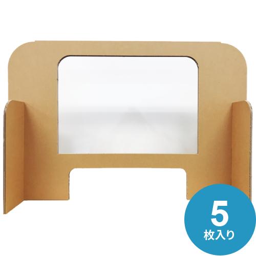 段ボール製 窓口パネル 5枚入