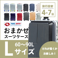 おまかせスーツケース L 60~90L
