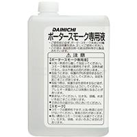スモークマシン専用液