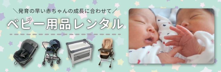 ベビー用品・マタニティ用品 レンタル