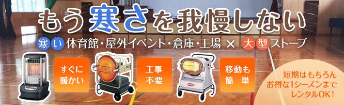 業務用・大型暖房機器特集