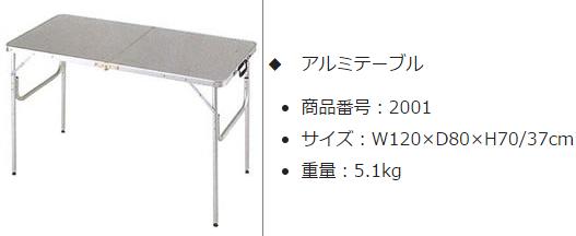 アルミテーブル