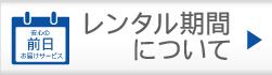 レンタル期間_前日_バナー