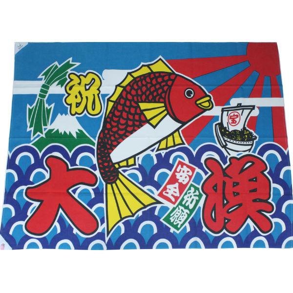 大漁旗「宝船」
