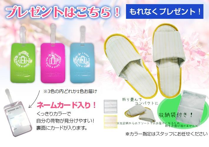 春の旅行応援キャンペーンプレゼント商品
