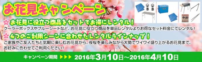 hanami_PC