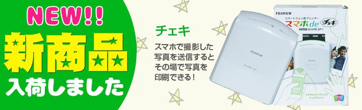 新商品_チェキ_710x217