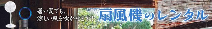0617-fan-710