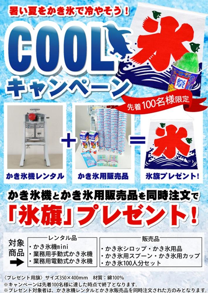 かき氷「氷旗」プレゼントキャンペーン