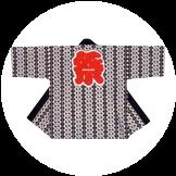ハッピ(法被)、ハンテン(袢天)、帯など付属品