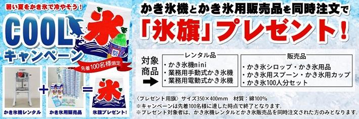 かき氷機キャンペーン