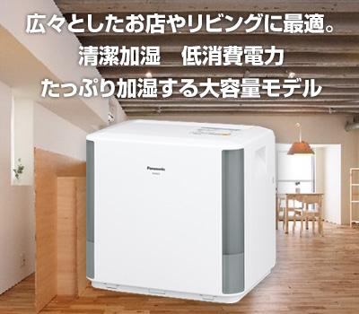 ヒートレスファン(気化)式 加湿器 (パナソニック FE-KFE15-W)大容量