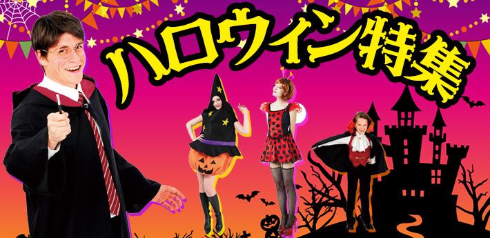special-contents-halloween-710-345