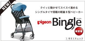 ピジョン ベビーカー ビングル Bingle