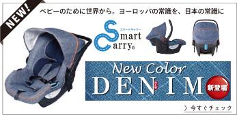 日本育児 チャイルドシート スマートキャリー ISOFIX ベースセット