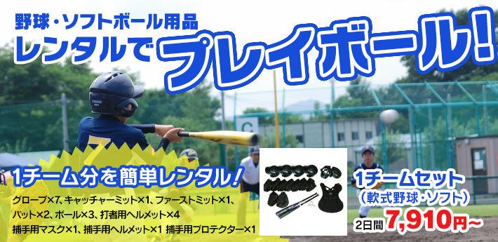 野球・ソフトボール用品1チームセットプロモーションイメージ