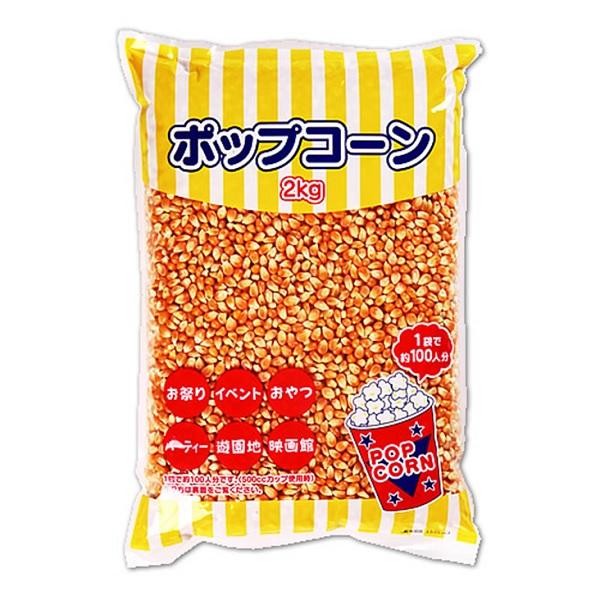 ポップコーン用材料(単品) バタフライ豆2kg(塩バター調味料付)