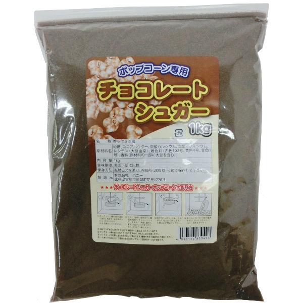 ポップコーン用材料(単品) チョコレートシュガー1kg