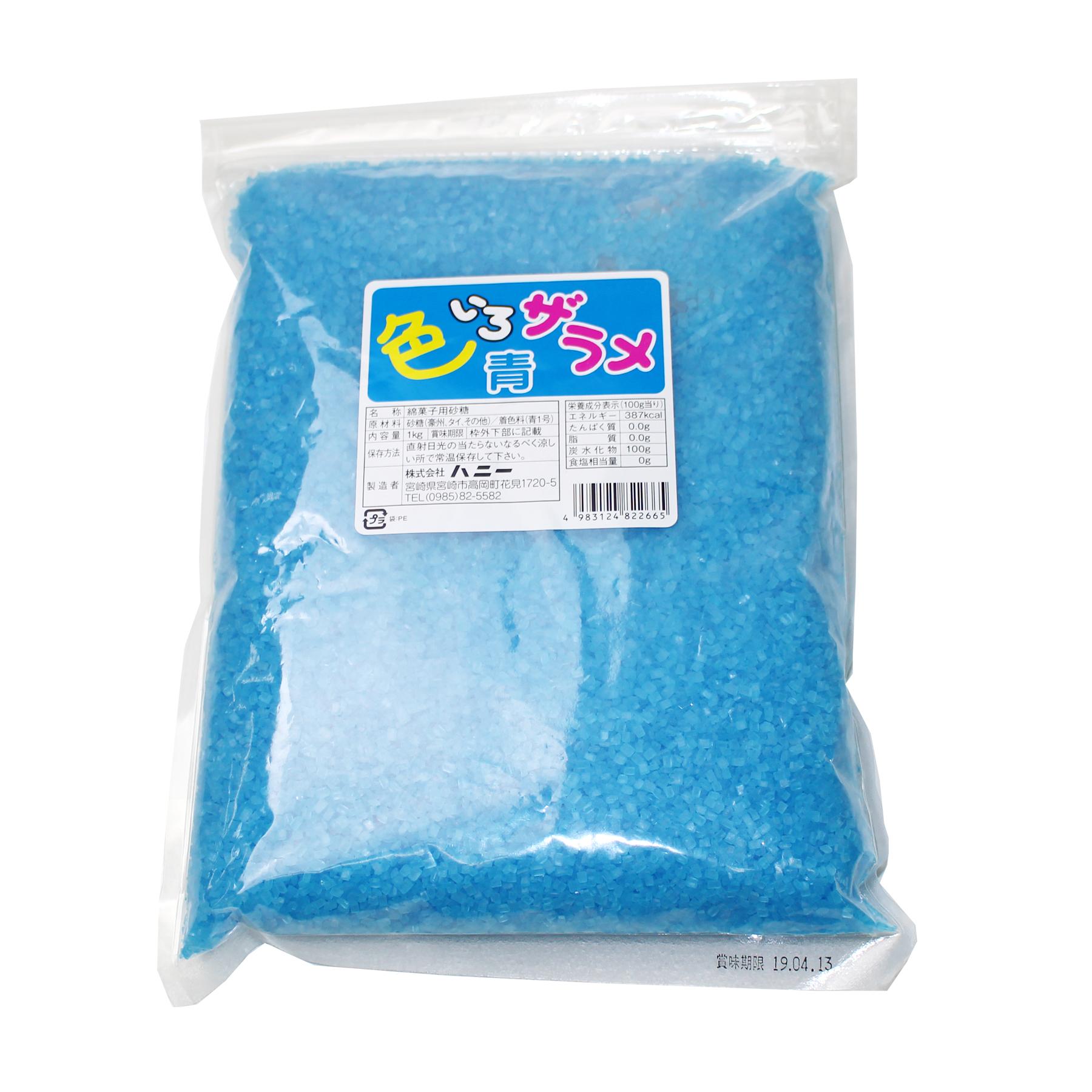 綿菓子(わたがし)材料 青ザラメ 1kg