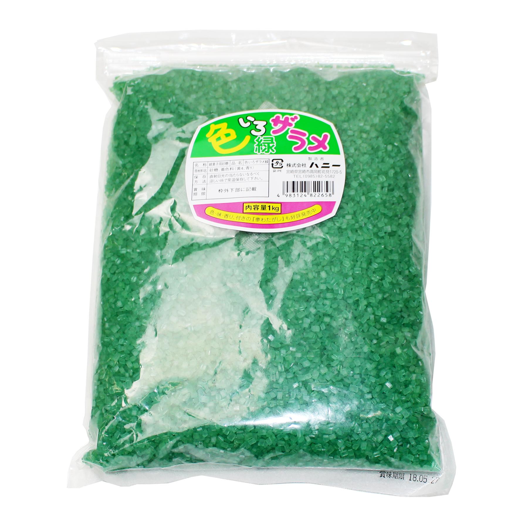 綿菓子(わたがし)材料 緑ザラメ 1kg