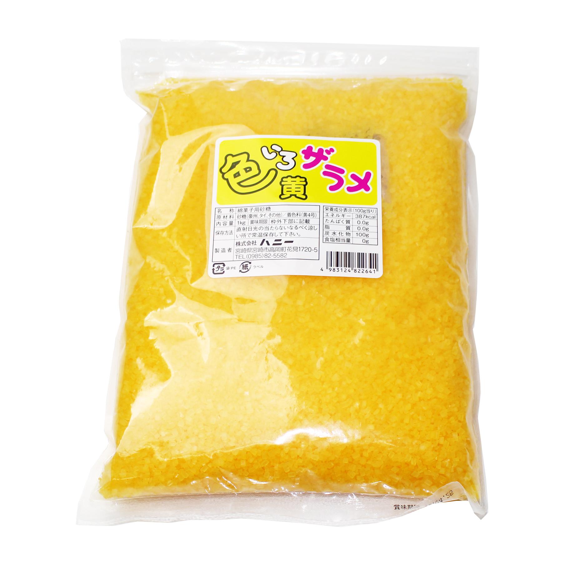 綿菓子(わたがし)材料 黄ザラメ 1kg