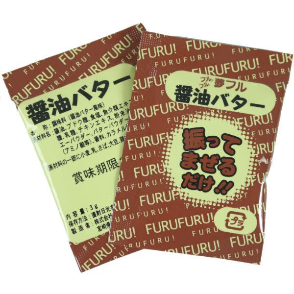 ポップコーン夢フル調味料(50人分) 醤油バター味