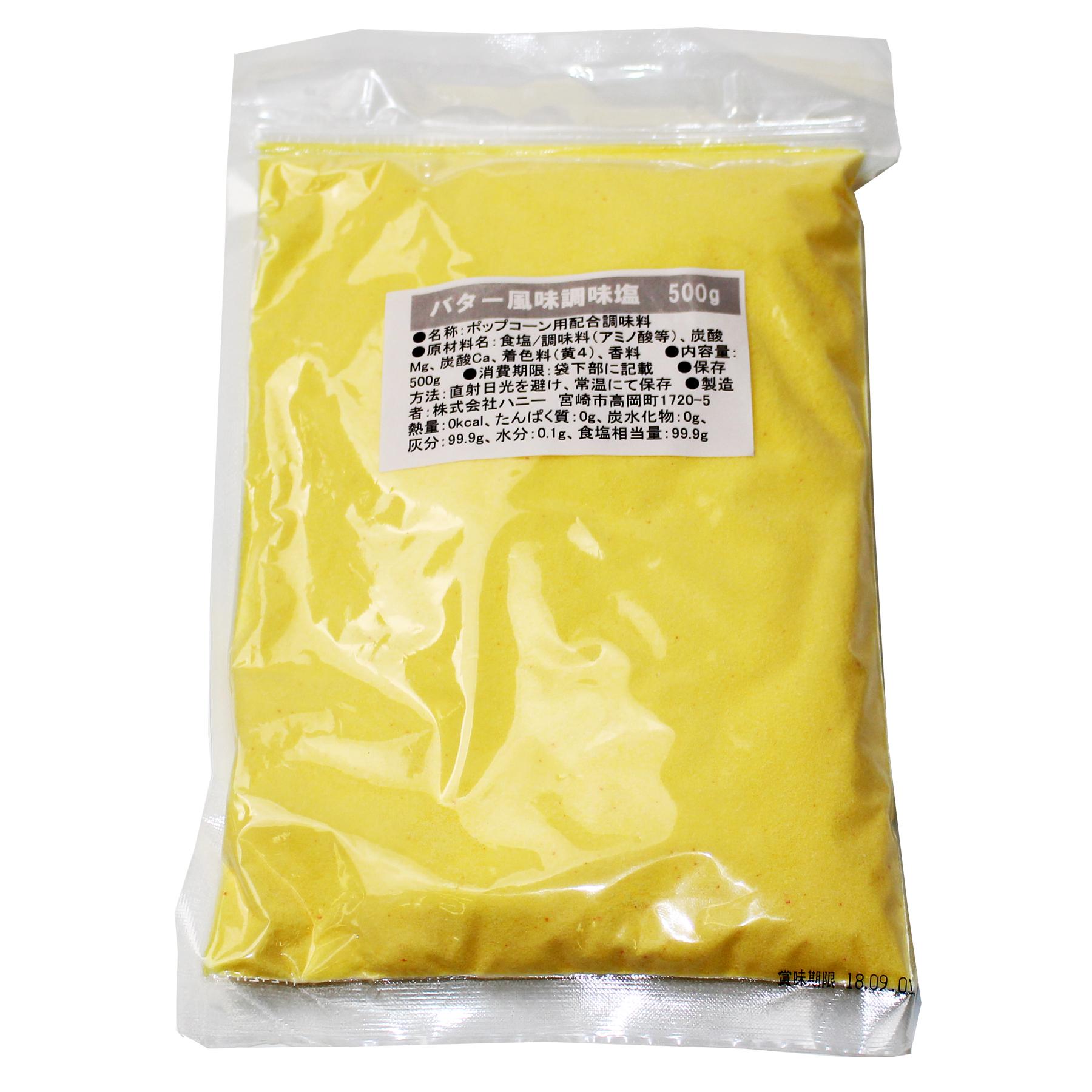 ポップコーン用材料(単品)バター風味調味料(調味塩) 500g