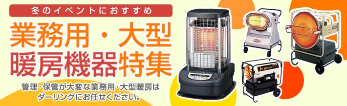 業務用暖房