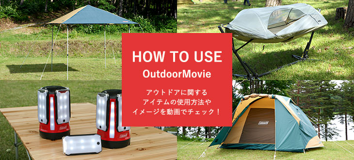 HOW TO USE Outdoor Movie